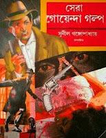Shera Goyenda Golpo by Sunil Gangopadhyay