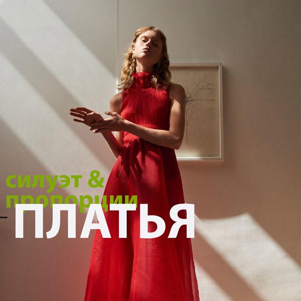 Девушка в современном приталенном красном шифоновом платье
