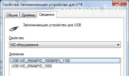Transcend JetFlash 300 8 Gb Vid 8564 Pid 1000