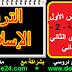 نماذج الفرض الكتابي الأول في مادة التربية الإسلامية الخاصة بالدورة الثانية / الأسدس الثاني لمستوى السنة الثانية ابتدائي