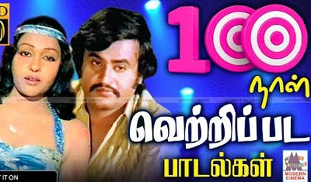 100 Days Songs 14-03-2017