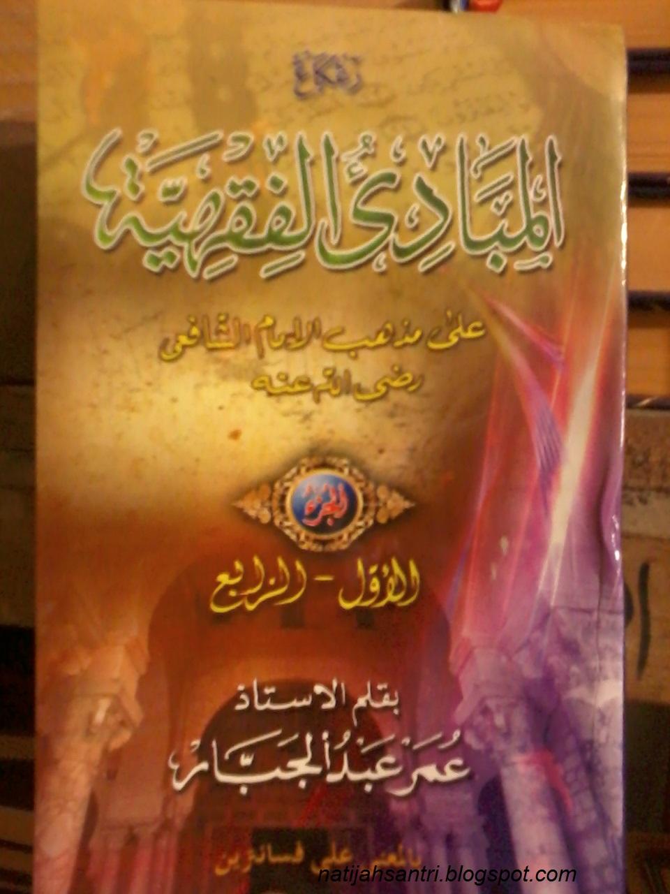 Kitab Mabadi Fiqih