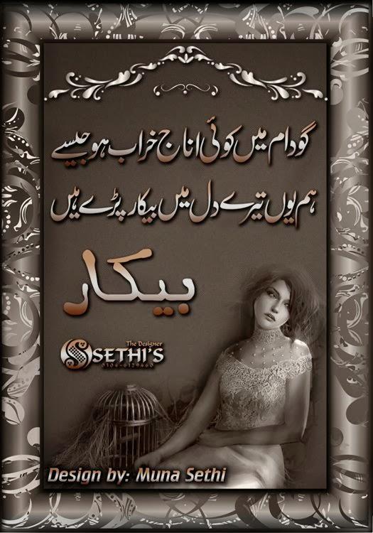 Godaam Main Koi Anaaj Khraab Ho Jesay-Sad Shayari