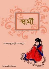 Swami by Sharat Chandra Chattopadhyay ebook