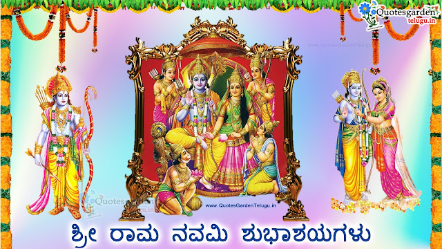 sri rama navami wishes images in kannada