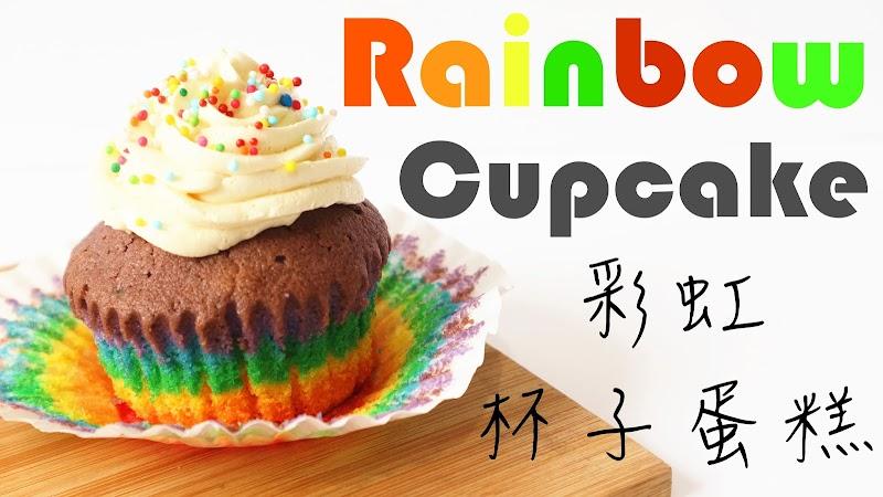 Rainbow Cupcakes 彩虹杯子蛋糕