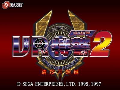 街機:VR特警1+2合集,早期相當受歡迎的大型警匪槍戰遊戲!
