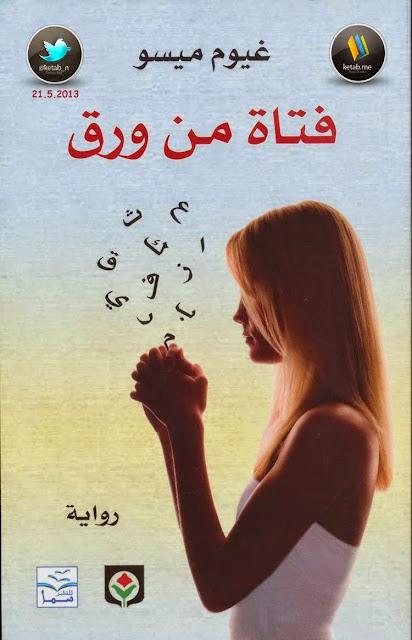 تحميل رواية فتاة من ورق pdf غيوم ميسو