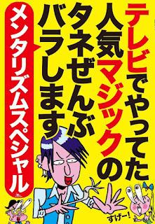 テレビでやってた人気マジックのタネぜんぶバラします メンタリズムスペシャル [TV De Yatteta Ninki Magic No Tane Zembu Bara Shimasu Mentalism Special], manga, download, free