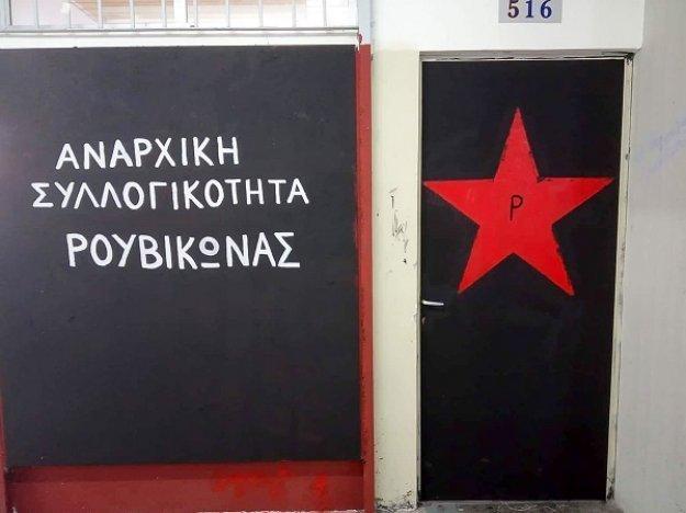 Ο Ρουβίκωνας ζητάει οικονομική ενίσχυση