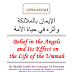 Belief in the Angels and Its Effect on the Life of the Ummah - Shaykh Fawzaan