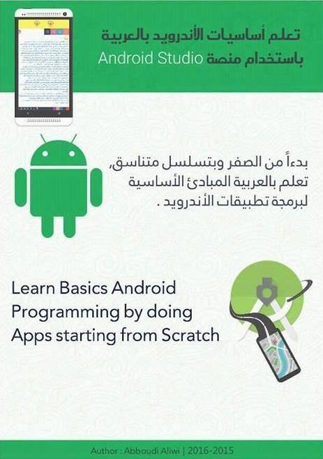 كتاب android studio pdf