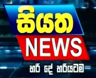 Siyatha Morning News 6am 17.01.2019