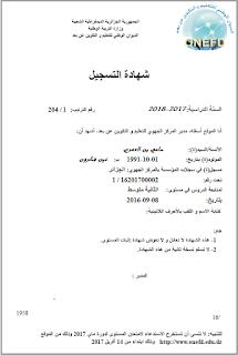 موقع طلب استخراج شهادة التسجيل بالمراسلة 2018