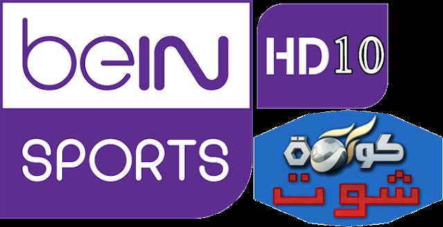 مشاهدة قناة بي ان سبورت bein-sports-10  اتش دي المشفرة مجاناً بث مباشر لايف اون لاين مجانا