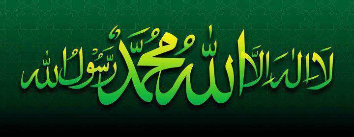 Hijab Quotes Wallpapers Kalma Tayyaba Wallpapers Kalma Tayyaba Facebook Cover