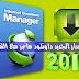 التحديث الجديد لبرنامج Internet Download Manager 6.26 Build 3 مع التفعيل النظيف