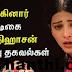 நடிகை ஸ்ருதி பரபரப்பு தகவல்கள் | Actress Shruti Information tabloid !