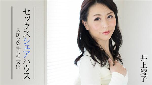 UNCENSORED HEYZO 1413 セックスシェアハウス~入居の条件は性交!?~ – 井上綾子, AV uncensored