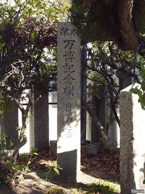 東成区中道の八阪神社万博記念樹の碑