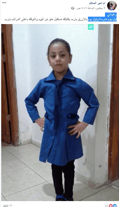 طفلة جميلة  بالزي المدرسي