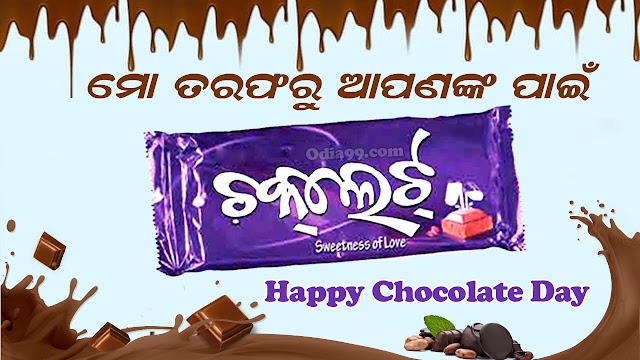 Chocolate Day Odia Wallpaper, Best Wishes, Pics, SMS, Quotes, Image