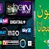 الحلقة 298:أقوى 77 سرفر IPTV مدفوع لمشاهدة جميع القنوات عالمية وعربية بدون إنقطاع (سرفورات روسية)