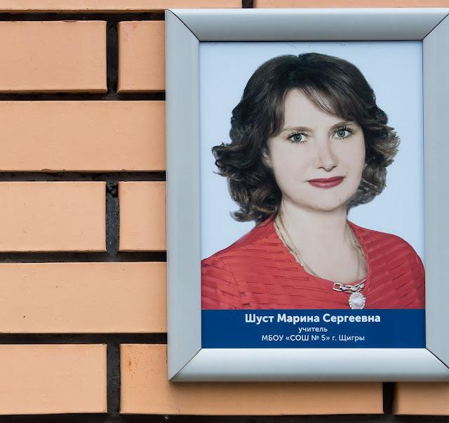 """Шуст Марина Сергеевна. Учитель МБОУ """"СОШ №5"""" г. Щигры"""