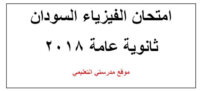 ورقة امتحان السودان فى الفيزياء ثانوية عامة 2018