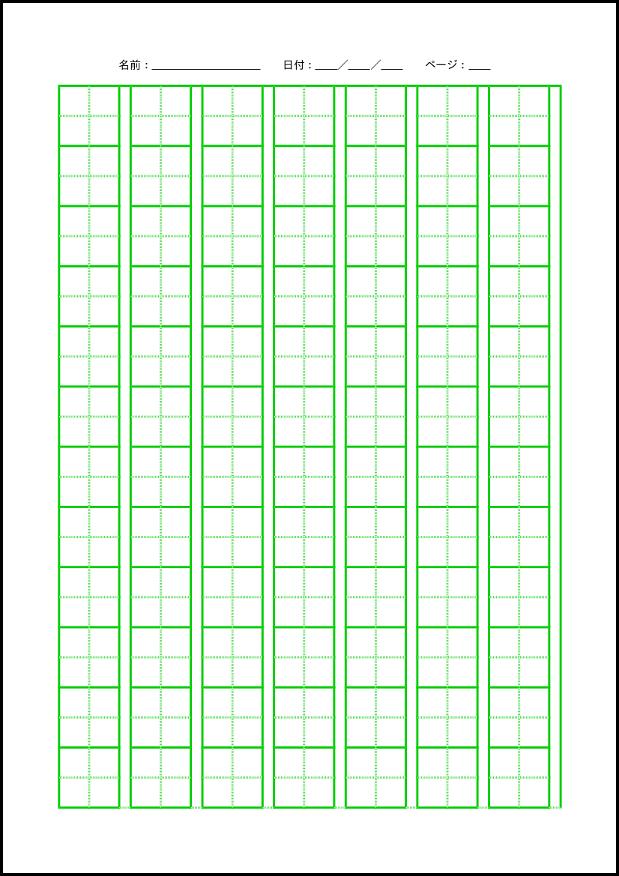 漢字練習帳 012