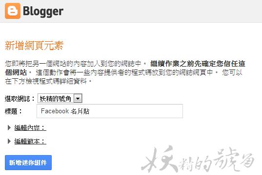 4 - [教學] 製作一個獨一無二的Facebook名片貼!