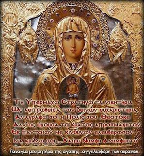 ΕΛΛΗΝΙΚΗ ΝΑΥΣ: Δ΄ Χαιρετισμοί της Υπεραγίας Θεοτόκου (εσπερινός) -  Ευαγγελισμός της Θεοτόκου (ακολουθία όρθρου, τυπικό κ.α.)