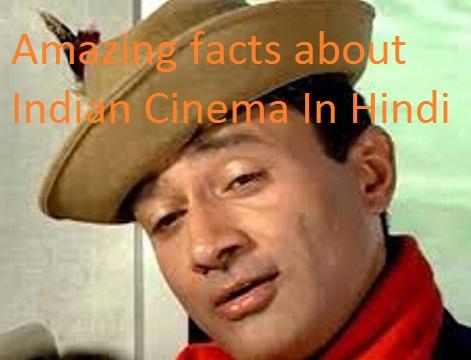भारतीय सिनेमा के बारे में कुछ रोचक तथ्य Amazing facts about Indian Cinema In Hindi.