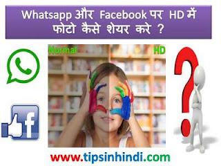 how-to-share-hd-photos-on-whatsapp-facebook-in-hindi