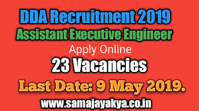 Assistant Executive Engineer,sarkari job,govt.job