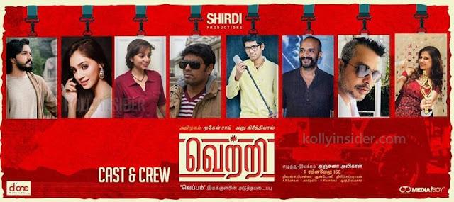 Mugen Rao's debut film