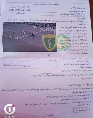 سرعة الكرة, قوة احتكاك الكرة بالهواء, هدف محرز, نيجيريا, القاهرة, الجزائر,