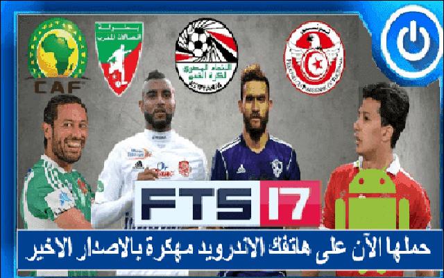 تحميل لعبة fts 17 للاندرويد مهكرة آخر أصدار الأخير مع جميع الفرق العربية والمنتخبات والتعليق العربي