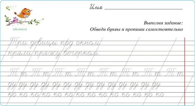 русский как иностранный прописи онлайн бесплатно
