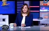 برنامج كلام تانى حلقة 20-4-2017 مع رشا نبيل