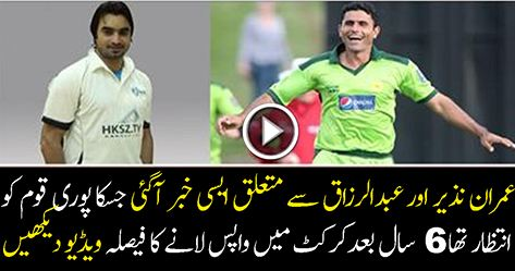 Abdul Razzaq and Imran Nazir will be back after 6 years in International Cricket, imran nazir return in cricket,