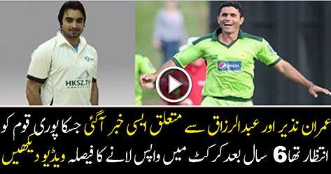 Abdul Razzaq and Imran Nazir will be back after 6 years in International Cricket, imran nazir return in cricket,