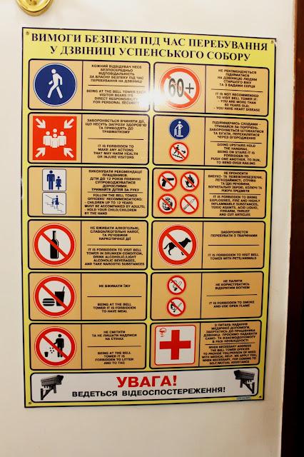Требования безопасности во время нахождения на колокольне
