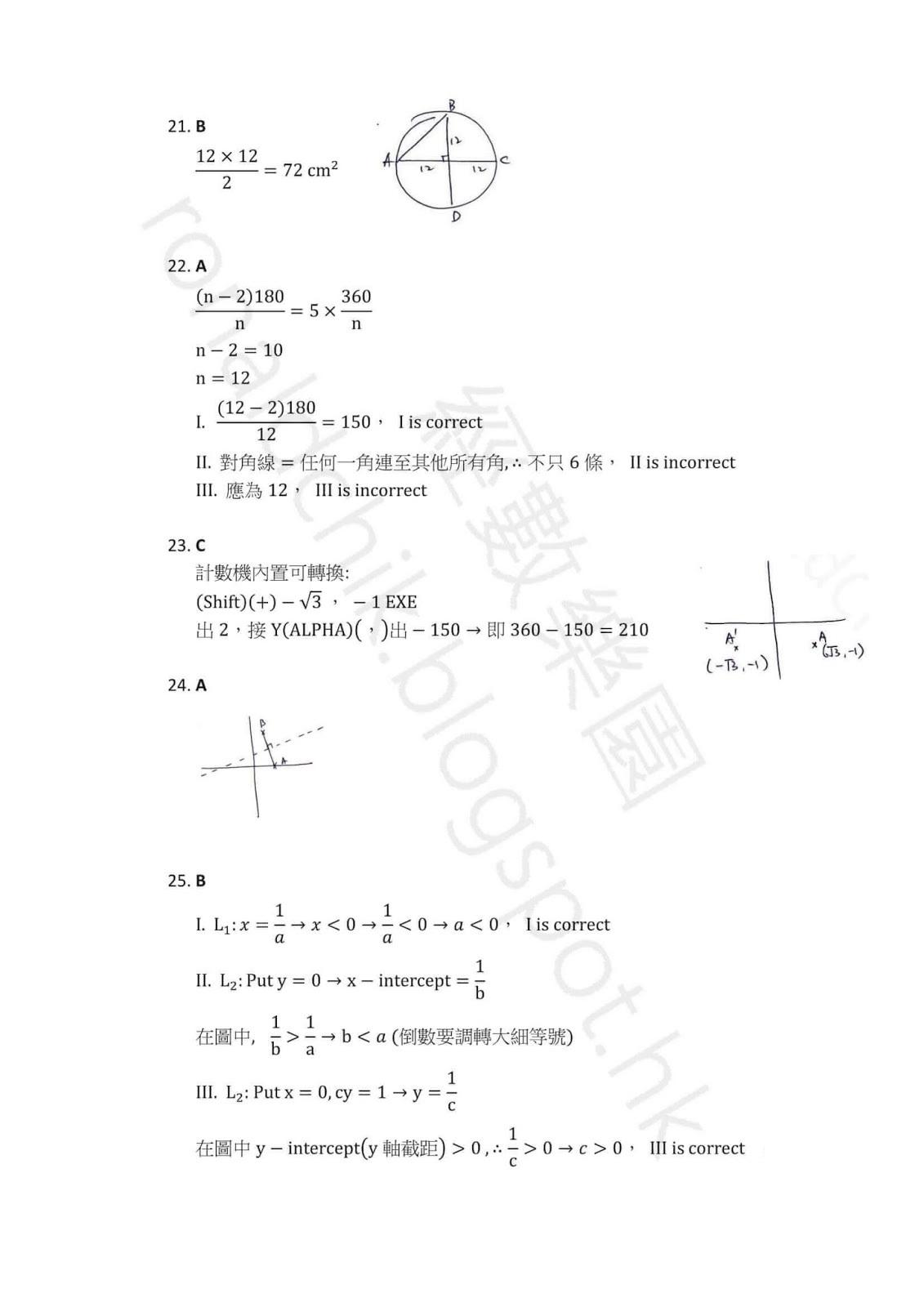 2015 DSE Math 數學 Paper 2 MC 卷二 答案 Q21,22,23,24,25