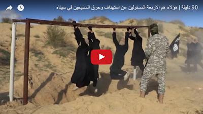 هؤلاء هم الأربعة المسئولين عن استهداف وحرق المسيحين في سيناء