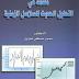 كتاب مقدمة في التحليل الحديث للسلاسل الزمنية PDF