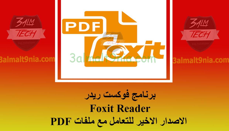 برنامج فوكست ريدر Foxit Reader الاصدار الاخير للتعامل مع ملفات -عالم التفنيه