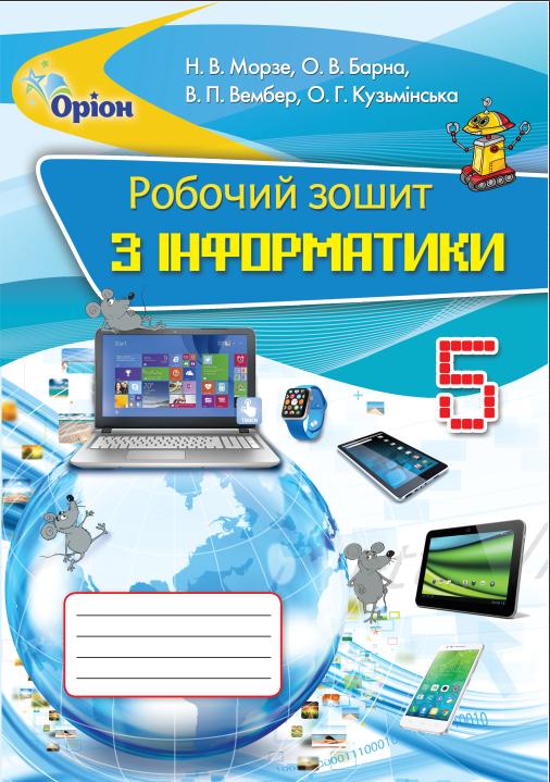 Інформатика 5 клас ривкінд робочий зошит » гдз: готовые домашние.