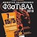 Κερατσίνι: Στις 7 με 15 Μαΐου θα πραγματοποιηθεί το Μαθητικό Καλλιτεχνικό Φεστιβάλ 2018
