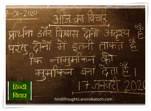 Hindi Thought, prayer, trust, invisible, possible,